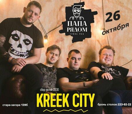 Kreek City концерт в Самаре 26 октября 2019
