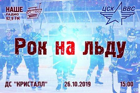 Рок на льду концерт в Самаре 26 октября 2019