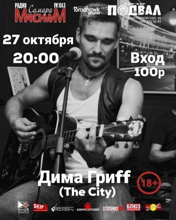 The City концерт в Самаре 27 октября 2019