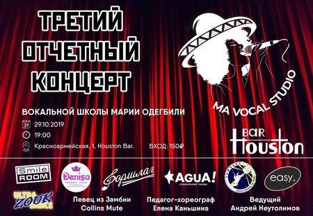 Отчетный концерт школы вокала Марии Одегбили концерт в Самаре 29 октября 2019