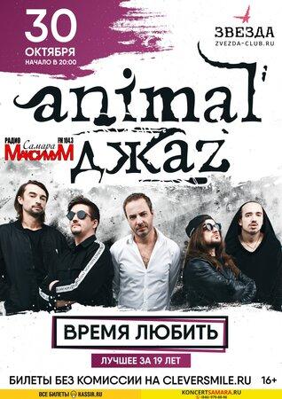 Animal ДжаZ концерт в Самаре 30 октября 2019