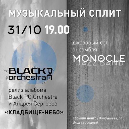 Black PC Orchestra концерт в Самаре 31 октября 2019