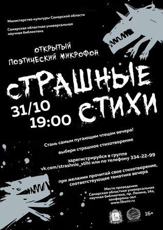 Страшные стихи концерт в Самаре 31 октября 2019