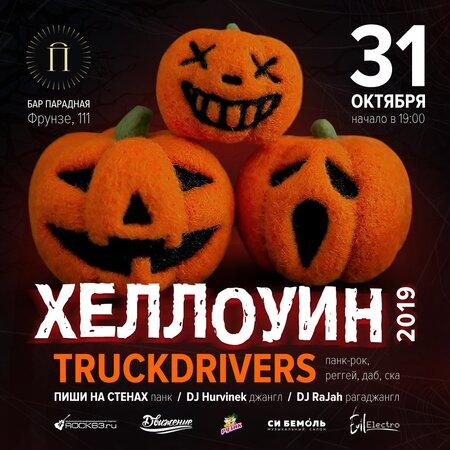 Truckdrivers концерт в Самаре 31 октября 2019