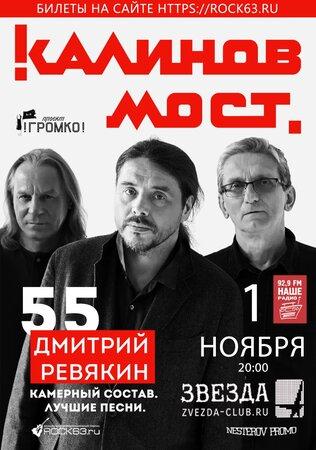 Калинов мост концерт в Самаре 1 ноября 2019