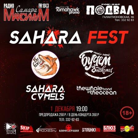 Sahara Camels концерт в Самаре 1 декабря 2019