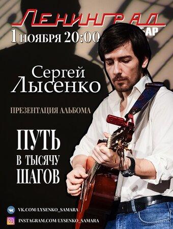 Сергей Лысенко концерт в Самаре 1 ноября 2019