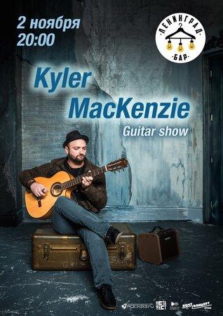 Kyler MacKenzi концерт в Самаре 2 ноября 2019