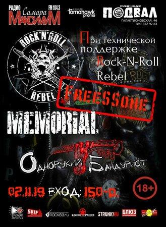 Rock-N-Roll Rebel Party концерт в Самаре 2 ноября 2019