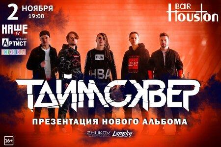 Таймсквер концерт в Самаре 2 ноября 2019
