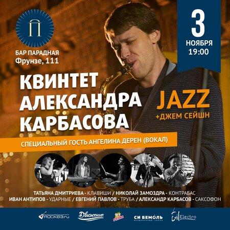 Квинтет Александра Карбасова концерт в Самаре 3 ноября 2019
