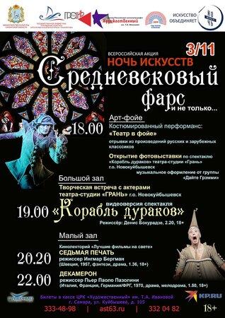 Ночь искусств концерт в Самаре 3 ноября 2019