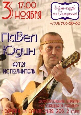 Павел Юдин концерт в Самаре 3 ноября 2019