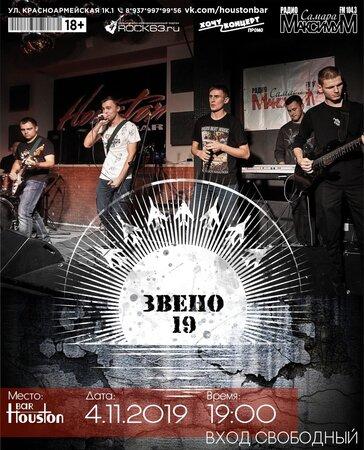 Звено 19 концерт в Самаре 4 ноября 2019