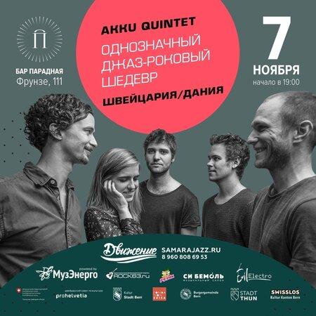 Akku Quintet концерт в Самаре 7 ноября 2019