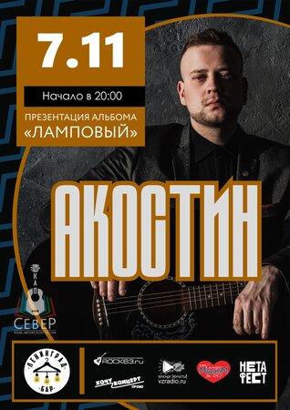 Алексей Костин концерт в Самаре 7 ноября 2019