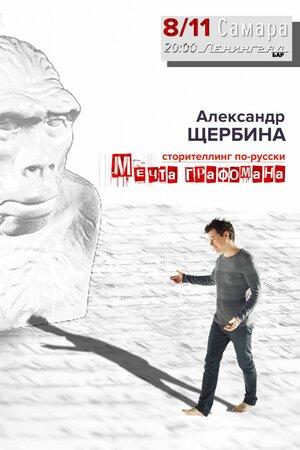 Александр Щербина концерт в Самаре 8 ноября 2019