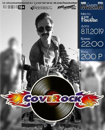 CoveRock концерт в Самаре 8 ноября 2019