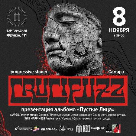 Crucifuzz концерт в Самаре 8 ноября 2019