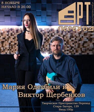 Мария Одегбили и Виктор Щербенков концерт в Самаре 8 ноября 2019