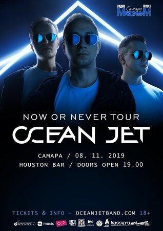 Ocean Jet концерт в Самаре 8 ноября 2019