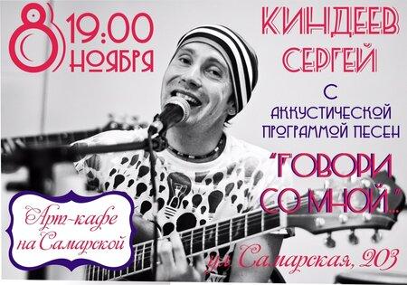 Сергей Киндеев концерт в Самаре 8 ноября 2019