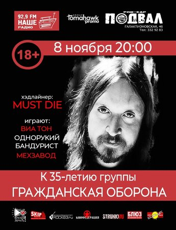 Вечер памяти Егора Летова концерт в Самаре 8 ноября 2019