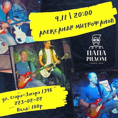 Александр Митрофанов концерт в Самаре 9 ноября 2019
