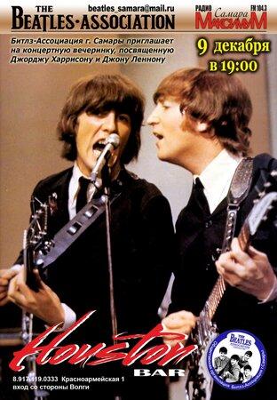 Битлз-Ассоциация / Beatles-Association концерт в Самаре 9 ноября 2019