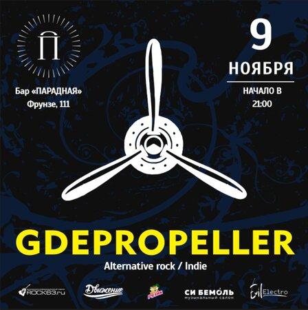 GDEPROPELLER концерт в Самаре 9 ноября 2019
