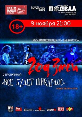 Год Змеи концерт в Самаре 9 ноября 2019
