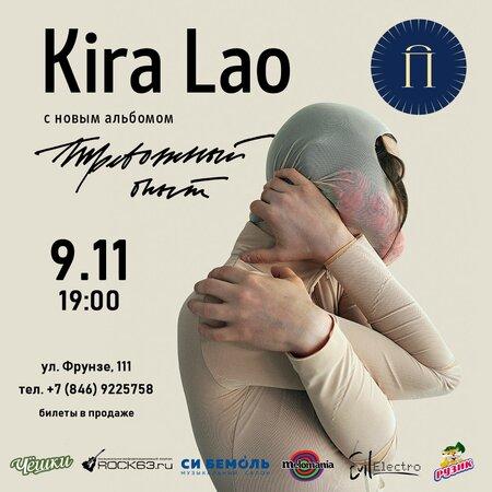 Kira Lao концерт в Самаре 9 ноября 2019