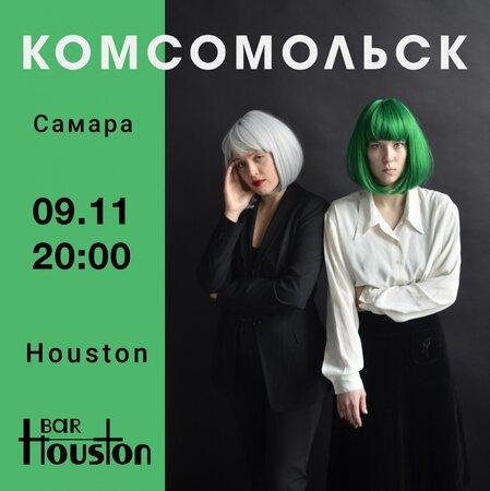 Комсомольск концерт в Самаре 9 ноября 2019