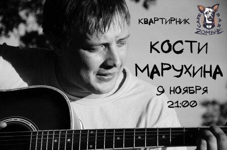 Константин Марухин концерт в Самаре 9 ноября 2019