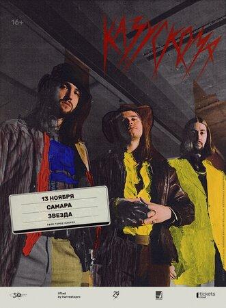 Казускома концерт в Самаре 13 ноября 2019
