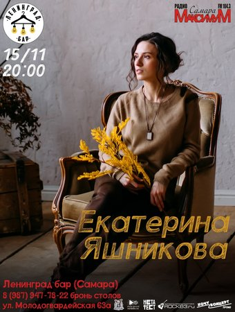Екатерина Яшникова концерт в Самаре 15 ноября 2019