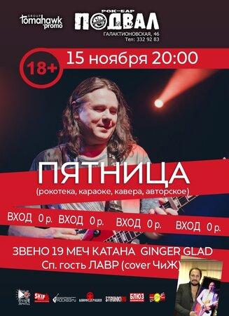 Рок-пятница концерт в Самаре 15 ноября 2019