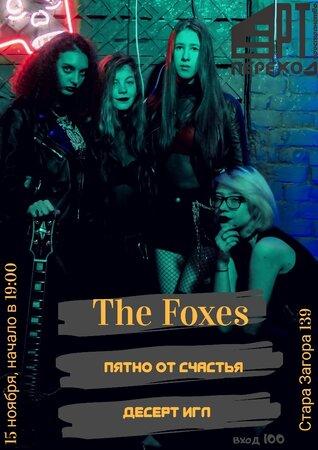 The Foxes концерт в Самаре 15 ноября 2019