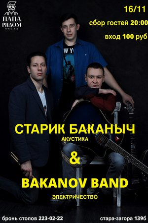 Bakanov Band концерт в Самаре 16 ноября 2019