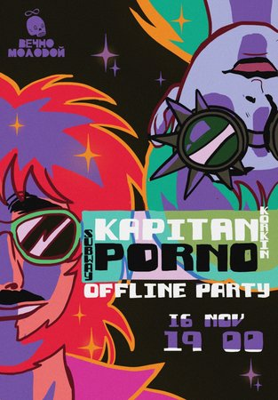 Kapitan Porno концерт в Самаре 16 ноября 2019