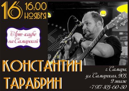 Константин Тарабрин концерт в Самаре 16 ноября 2019