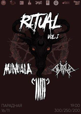 Minuala концерт в Самаре 16 ноября 2019