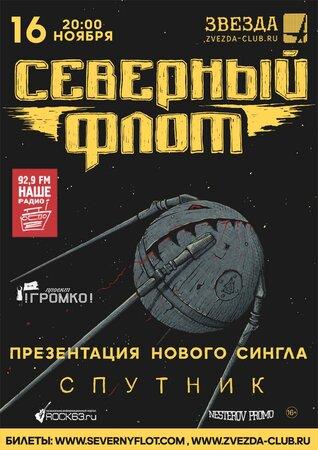 Северный Флот концерт в Самаре 16 ноября 2019
