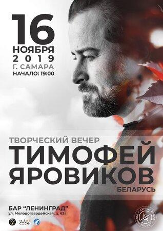Тимофей Яровиков концерт в Самаре 16 ноября 2019