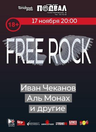 Free Rock концерт в Самаре 17 ноября 2019