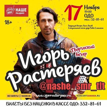 Игорь Растеряев концерт в Самаре 17 ноября 2019