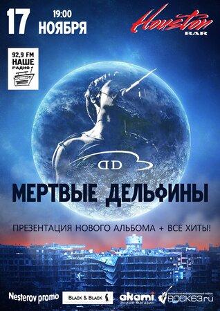 Мёртвые Дельфины концерт в Самаре 17 ноября 2019