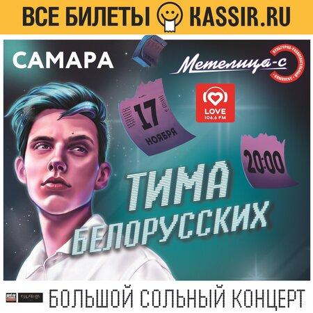 Тима Белорусских концерт в Самаре 17 ноября 2019