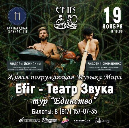 Efir концерт в Самаре 19 ноября 2019