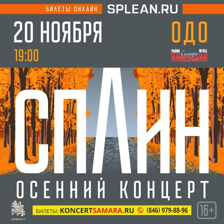 Сплин концерт в Самаре 20 ноября 2019